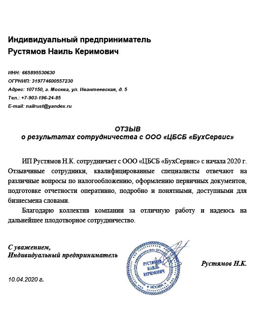 Отзыв Рустямов
